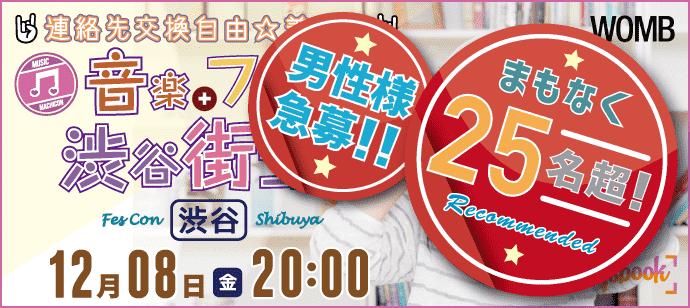 【渋谷のプチ街コン】パーティーズブック主催 2017年12月8日