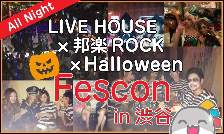 【渋谷のプチ街コン】evety主催 2017年10月27日