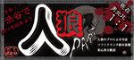 【渋谷のプチ街コン】DATE株式会社主催 2017年11月24日