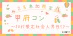 【甲府のプチ街コン】株式会社Vステーション主催 2017年9月30日