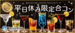 【梅田のプチ街コン】街コンジャパン主催 2017年10月19日