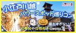 【川越のプチ街コン】ドラドラ主催 2017年10月29日