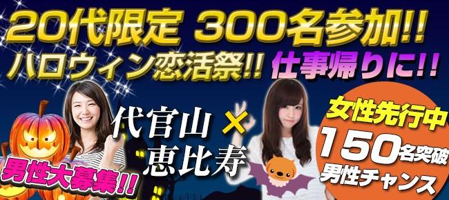 【代官山の恋活パーティー】まちぱ.com主催 2017年10月20日