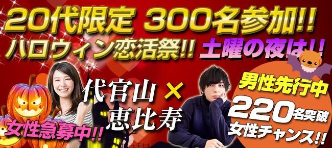 【東京都代官山の恋活パーティー】まちぱ.com主催 2017年10月21日