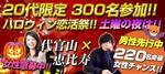 【代官山の恋活パーティー】まちぱ.com主催 2017年10月21日