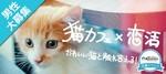 【栄の恋活パーティー】街コンジャパン主催 2017年10月20日
