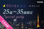 【梅田の婚活パーティー・お見合いパーティー】Diverse(ユーコ)主催 2017年12月14日