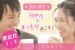 【梅田の婚活パーティー・お見合いパーティー】Diverse(ユーコ)主催 2017年12月16日