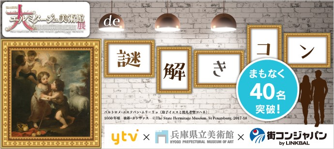 【神戸市内その他のプチ街コン】街コンジャパン主催 2017年11月11日