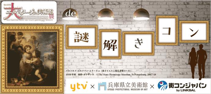 【神戸市内その他のプチ街コン】街コンジャパン主催 2017年12月9日
