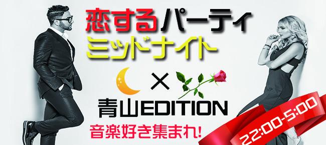 【青山の恋活パーティー】株式会社ever主催 2017年10月13日