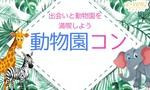【仙台のプチ街コン】e-venz(イベンツ)主催 2017年10月28日