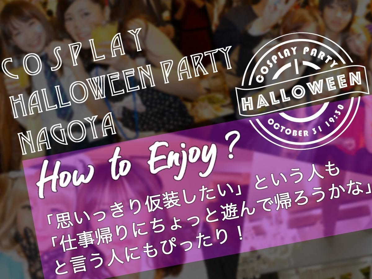 【名駅の恋活パーティー】名古屋東海街コン主催 2017年10月31日
