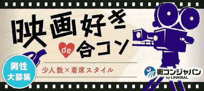 映画好きde合コンin梅田☆男性24~36歳×女性22~34歳★10月18日(水)