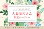 【心斎橋の婚活パーティー・お見合いパーティー】Diverse(ユーコ)主催 2017年12月17日