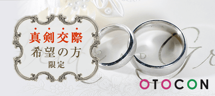 【新宿の婚活パーティー・お見合いパーティー】OTOCON(おとコン)主催 2017年12月10日