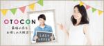 【新宿の婚活パーティー・お見合いパーティー】OTOCON(おとコン)主催 2017年12月15日