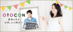 【新宿の婚活パーティー・お見合いパーティー】OTOCON(おとコン)主催 2017年12月18日