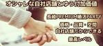 【長崎の婚活パーティー・お見合いパーティー】株式会社LDC主催 2017年10月8日