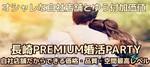 【長崎の婚活パーティー・お見合いパーティー】株式会社LDC主催 2017年10月7日