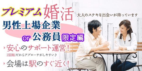 【名駅の婚活パーティー・お見合いパーティー】街コンmap主催 2017年11月8日