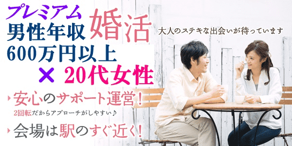 【名駅の婚活パーティー・お見合いパーティー】街コンmap主催 2017年11月11日