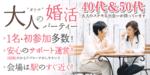 【名駅の婚活パーティー・お見合いパーティー】街コンmap主催 2017年11月19日