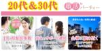 【名駅の婚活パーティー・お見合いパーティー】街コンmap主催 2017年11月26日