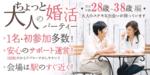【名駅の婚活パーティー・お見合いパーティー】街コンmap主催 2017年11月29日
