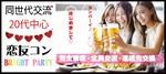 【新宿のプチ街コン】株式会社GiveGrow主催 2017年10月25日