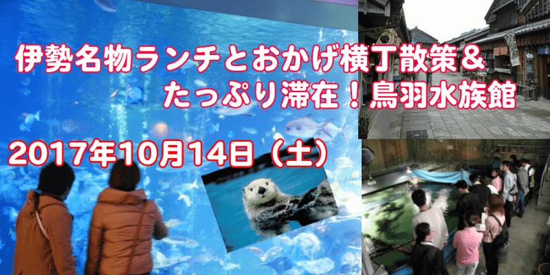 【梅田のプチ街コン】恋旅企画主催 2017年10月14日
