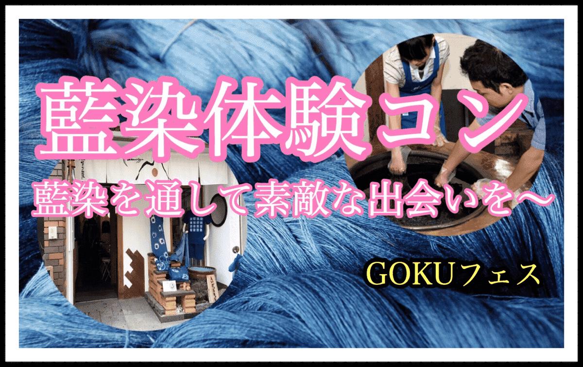 【浅草のプチ街コン】GOKUフェスジャパン主催 2017年10月15日