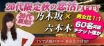 【六本木の恋活パーティー】まちぱ.com主催 2017年10月22日