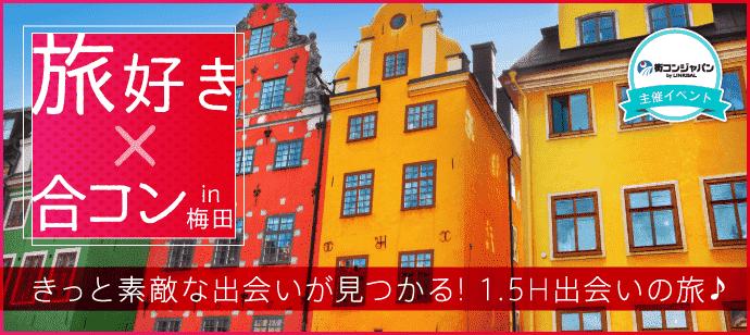 【梅田のプチ街コン】街コンジャパン主催 2017年10月12日