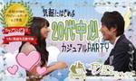 【梅田の婚活パーティー・お見合いパーティー】有限会社アイクル主催 2017年11月18日