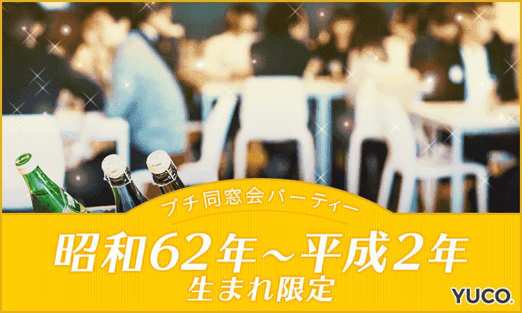 【恵比寿の婚活パーティー・お見合いパーティー】Diverse(ユーコ)主催 2017年12月10日