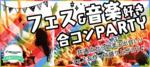 【梅田のプチ街コン】街コンジャパン主催 2017年10月25日