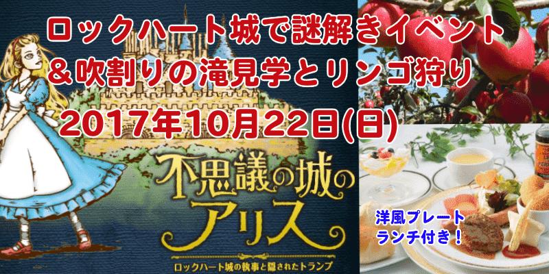 【新宿のプチ街コン】恋旅企画主催 2017年10月22日