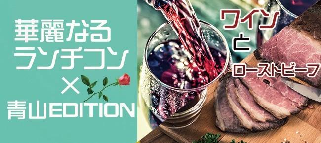 【青山のプチ街コン】株式会社ever主催 2017年11月27日