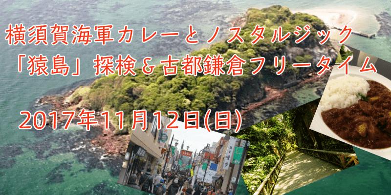【新宿のプチ街コン】恋旅企画主催 2017年11月12日
