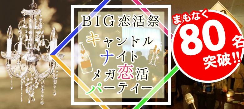 【佐賀県佐賀の恋活パーティー】株式会社リネスト主催 2017年11月18日