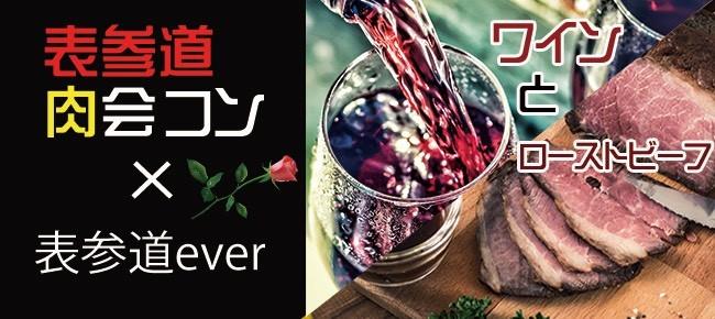11/24(金)表参道×大人肉会合コン~全員交流&連絡先交換あり~
