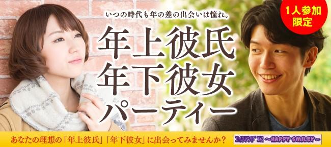 【船橋の恋活パーティー】合同会社エイチアンドエス主催 2017年10月6日