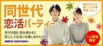 【船橋の恋活パーティー】合同会社エイチアンドエス主催 2017年10月20日