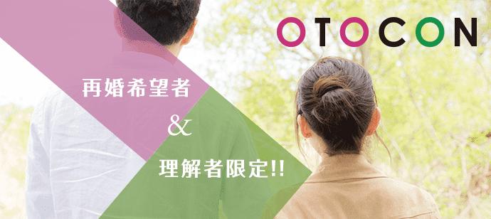 【梅田の婚活パーティー・お見合いパーティー】OTOCON(おとコン)主催 2017年12月28日