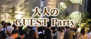 【札幌市内その他の恋活パーティー】一般社団法人むすび主催 2017年11月2日