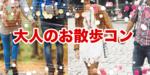 【三宮・元町のプチ街コン】オリジナルフィールド主催 2017年10月22日