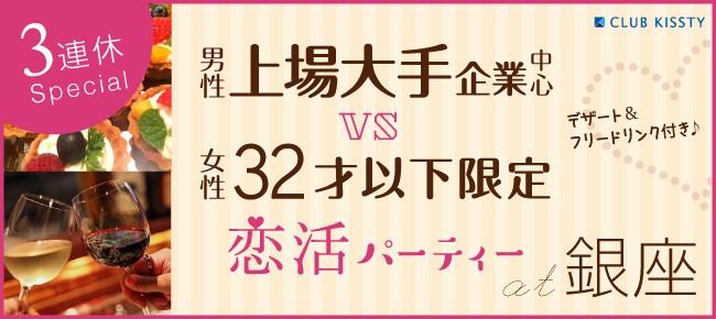 11/3(金祝)銀座 男性上場大手企業中心vs女性32才以下限定恋活パーティー!カフェ特製デザート