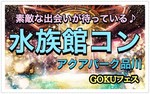 【品川のプチ街コン】GOKUフェスジャパン主催 2017年10月22日