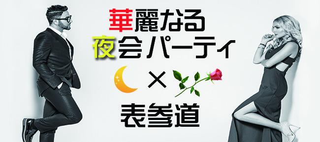 【表参道の恋活パーティー】株式会社ever主催 2017年10月20日